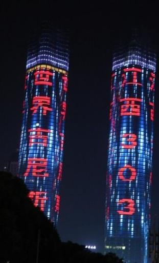 china twin tower led
